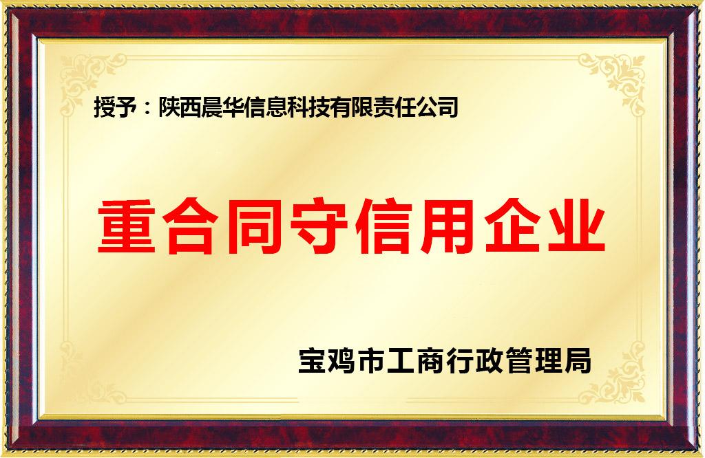 陕西晨华信息科技有限责任公司荣获重合同守信用企业称号