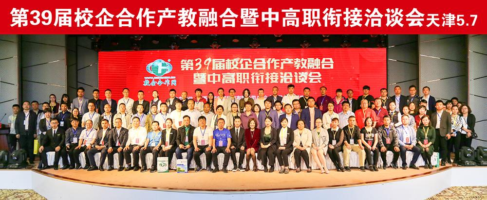 校企合作会议/第39届天津市校企合作产教融合暨中高职衔接洽谈会