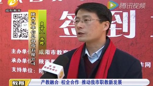 我司总经理韩晔接受咸阳电视台采访...
